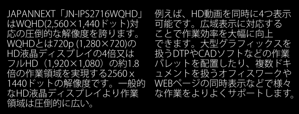 C-_Users_AOI_Google-ドライブ_tv_monitor_JN-IPS2716WQHD-Design_JN-IPS2716WQHD-main-txt