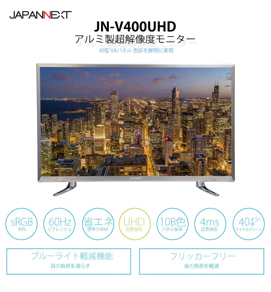 main_JN-V400UHD_spec_white