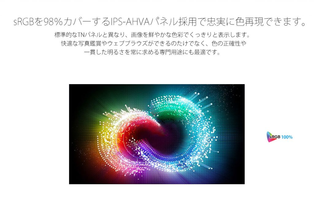 sRGB 100 IPS-AHVA_white