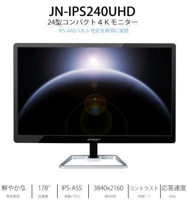 JN-IPS240UHD hontai main title white