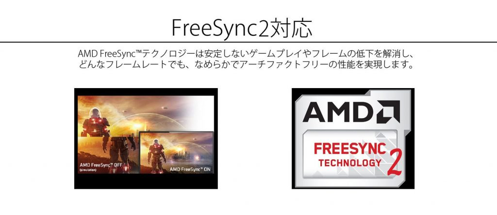 JAPANNEXT_freesync2_b_white