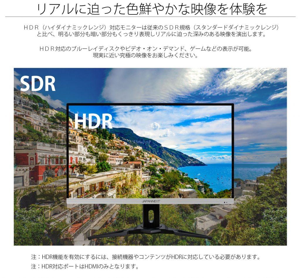 JN-IPS320UHDR_HDR_white2