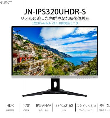 JN-IPS320UHDR_main_white