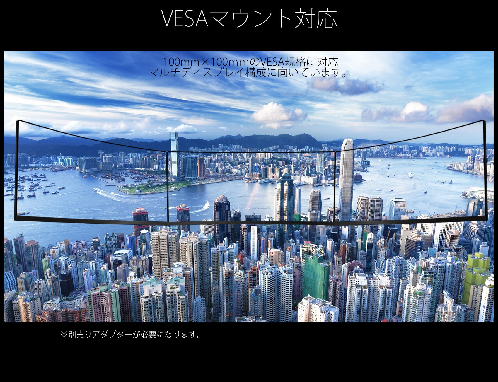 VESAマウント対応及び極薄フレームでマルチディスプレイ構成に向いています。