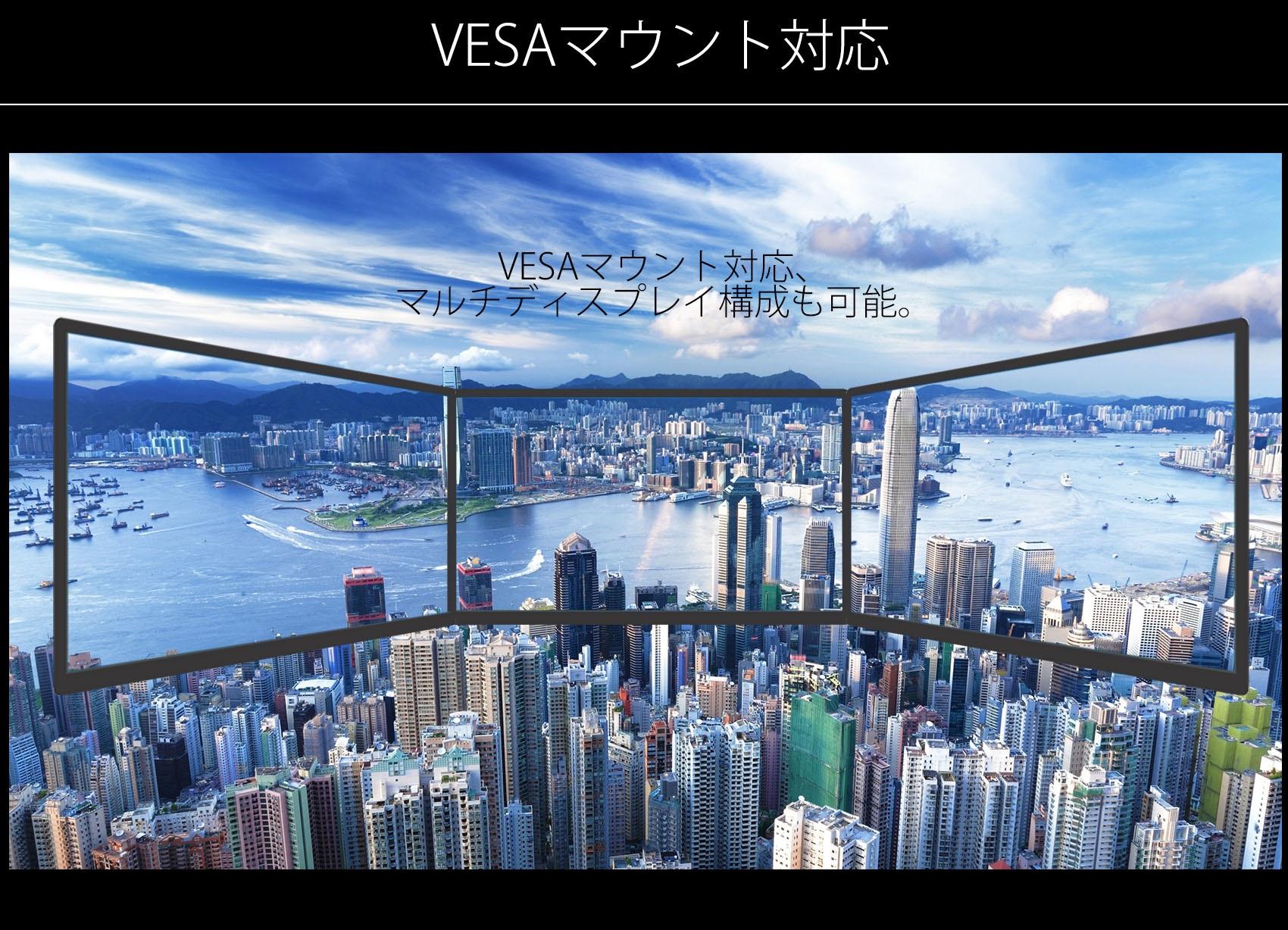 VESAマウント対応及び薄フレームでマルチディスプレイ構成に向いています。