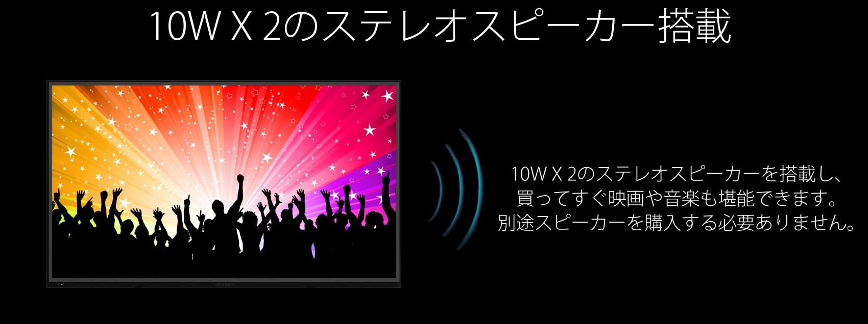 8W X 2のステレオスピーカー搭載 8W X 2のステレオスピーカーを搭載し、買ってすぐ映画や音楽も堪能できます。別途スピーカーを購入する必要ありません。