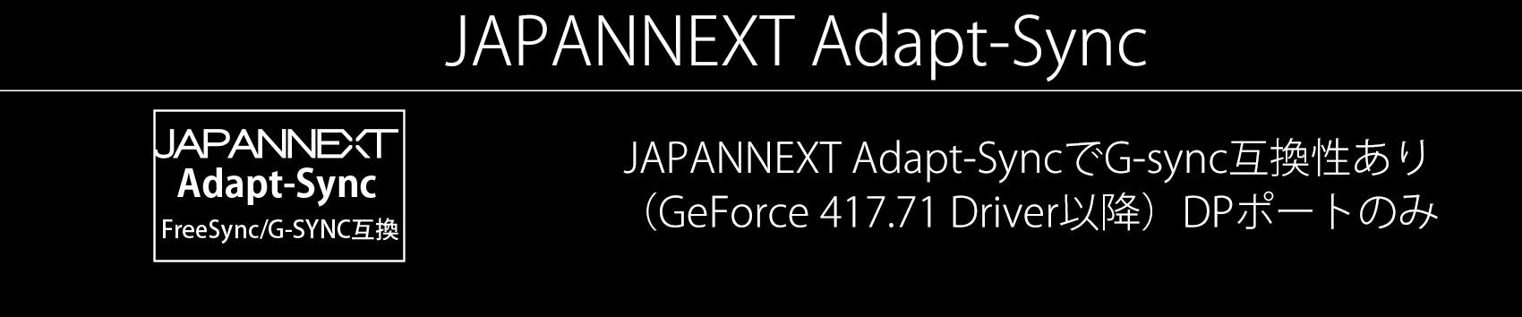 JAPANNEXT Adapt-SyncでG-sync互換性あり(GeForce 417.71 Driver以降)DPポートのみ。