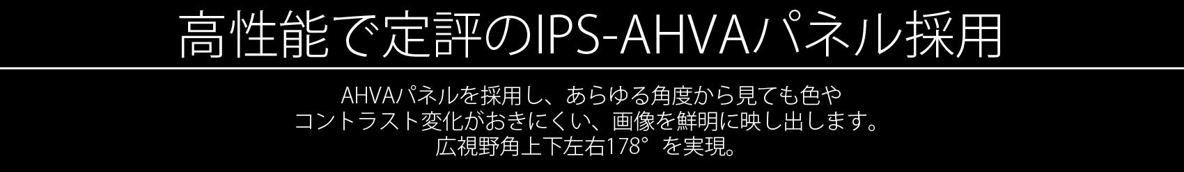 高性能で定評のIPS-AHVAパネル採用。IPS-AHVAパネルを採用し、あらゆる角度から見ても色やコントラスト変化がおきにくい、画像を鮮明に映し出します。広視野角上下左右178°を実現。IPS-AHVAパネル。標準的な TN パネルと異なり、画像を鮮やかな色彩でくっきりと表示します。IPS-AHVA 広視野角 3840x2160pixels UHD 4Kパネル 178°解像度。srgb 100%