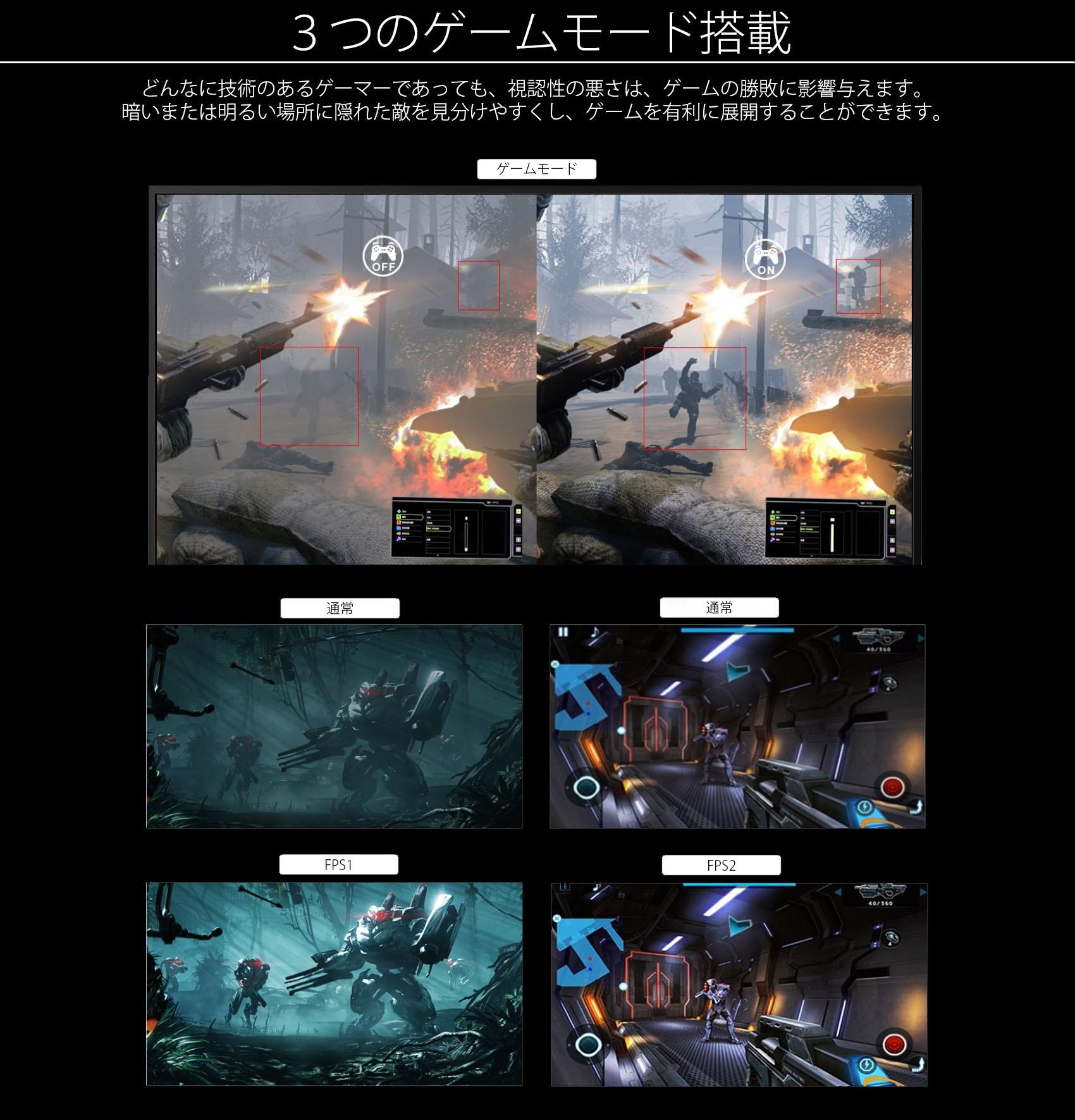 3つゲームモード搭載。明るい・暗い場所で敵を見逃さない。ゲームの勝敗を決めることも。