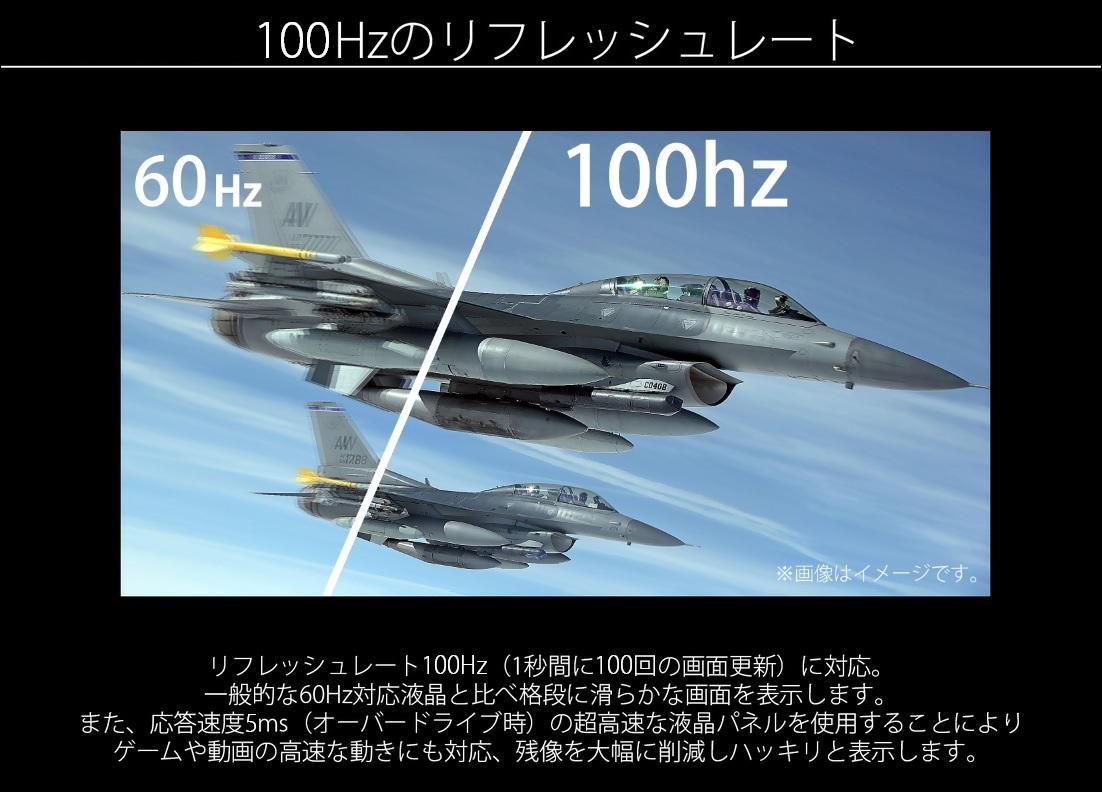 リフレッシュレート100hz 応答速度5ms 21:9 ゲーミングモニター