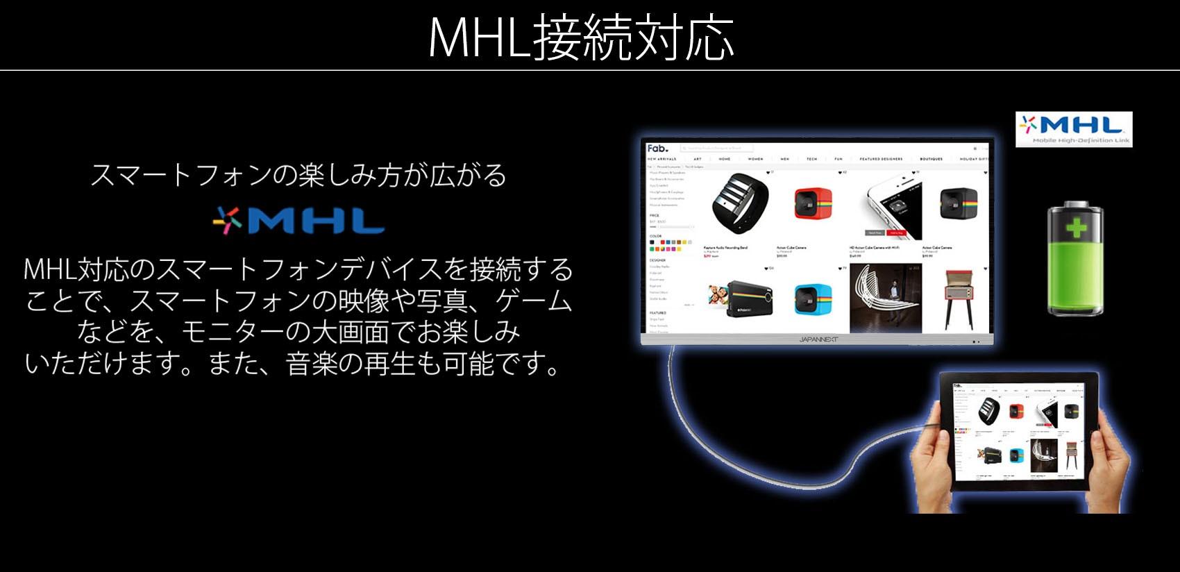スマートフォンの楽しみ方が広がる KMHL MHL対応のスマートフォンデバイスを接続する ことで、スマートフォンの映像や写真、ゲーム * などを、モニターの大画面でお楽しみ」 いただけます。また、音楽の再生も可能です。