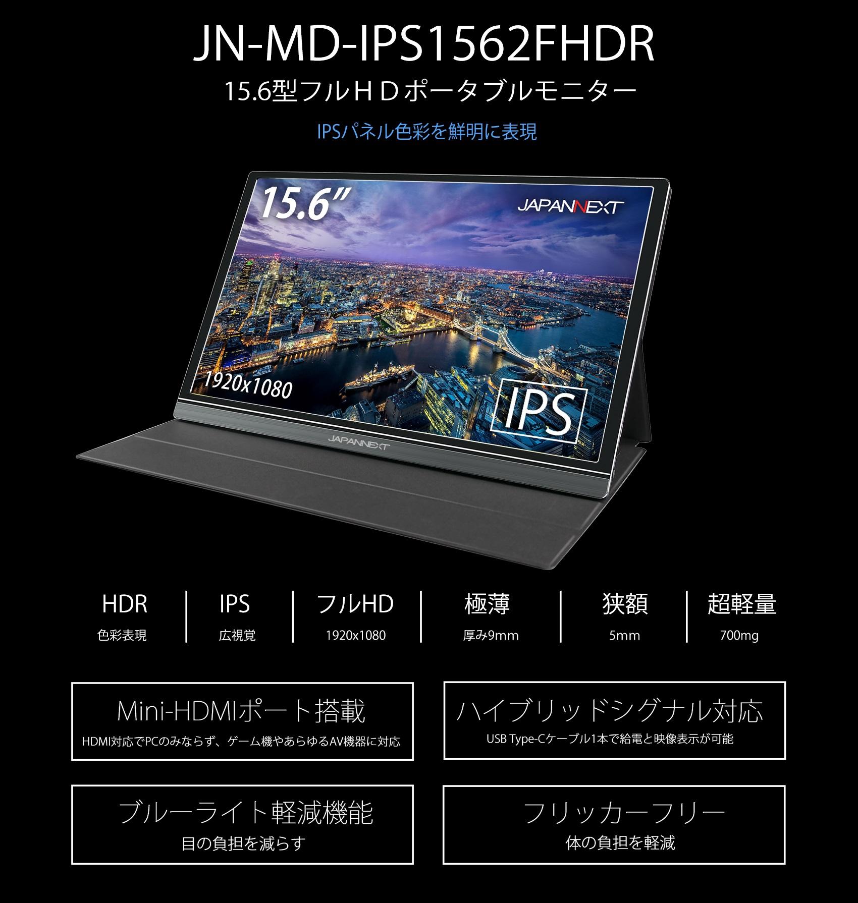 15.6インチモニターJN-MD-IPS1562FHDRついに誕生! 1920x1080 IPSパネルで色鮮やかで高い非常にコントラストを実現。HDR対応 type-C HDMI 極薄 超軽量